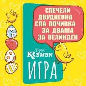 Спечелете Двудневна Спа Оферта за Великден в Спа Хотел Кремен