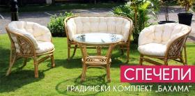 Спечели градинска мебел Бахама