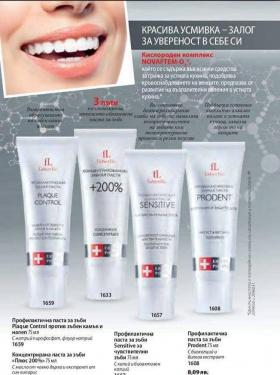 Спечелете профилактична паста за зъби SENSITIVE серия Expert Pharma
