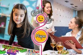 """Спечели ваучер """"Вечеря за мама в ресторанти Capella"""" на стойност 50лв."""