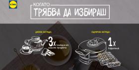 Спечели пакет от 7 шоколада, 3 кафета, 5 чая, двоен гофретник SDW 1200 Silver Crest от Lidl