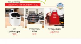 Спечели 200 хлебопекарни, 200 комплекта тигани TEFAL, 1600 престилки, 10 броя ваучери, всеки на стойност 500 лв.