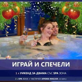 Спечелете уикенд за двама и ползване на СПА зона в хотел