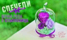 Спечели вечна роза в стъкленица