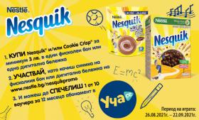 Спечелете 10 едногодишни абонамента за Уча.се от Nesquik и Lidl