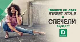 Покажи ни своя street style и спечели ваучер от Deichmann!