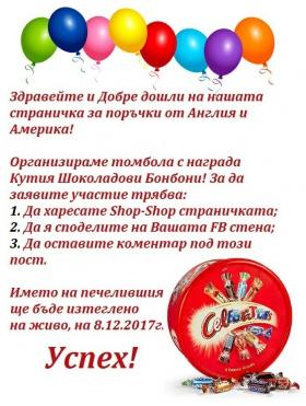 Спечелете кутия шоколадови бонбони