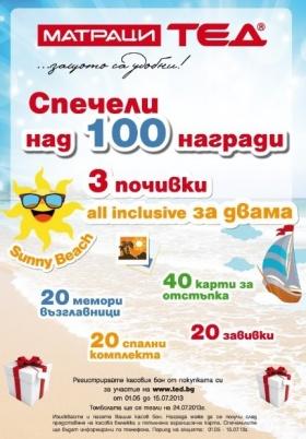 Участвай в томбола за 3 почивки all inclusive на море и още 100 награди!