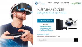 Спечелете конзола Sony PlayStation®4 Pro + очила за виртуална реалност и PlayStation®Camera