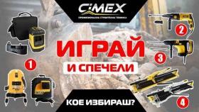 Спечели продукт по избор от Cimex