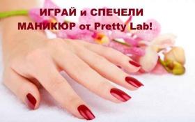 Спечели маникюр от Pretty Lab