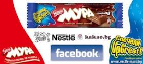 Играй и Спечели – Вафли Мура с лого UpGreat!