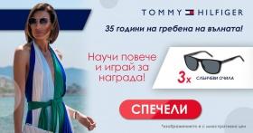 Спечели унисекс слънчеви очила Tommy Hilfiger