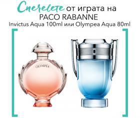 Спечелете Invictus Aqua EDT 100ml или Olympea Aqua EDP 80ml.