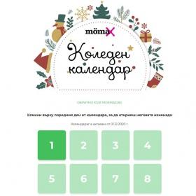 Спечелете награди и ваучери от Коледния календар на Moemax
