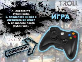 Спечели Xbox 360 Wireless Controller