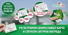Спечели част от 50 000 лева награден фонд от Мотобул