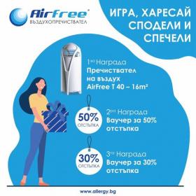 Спечелете пречиствател на въздух AirFree T40- 16 кв.
