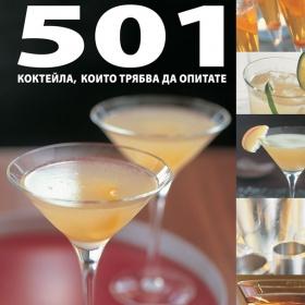 Изпрати ни твоята рецепта за най-готиния летен коктейл. И ще спечелиш точно 501!