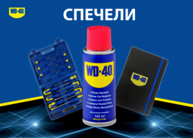 Спечели комплект от WD-40 Bulgaria