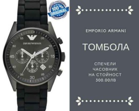 Спечели часовник Emporio Armani