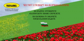 Спечели българско знаме