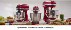 Спечелете кухненски робот KitchenAid и още награди от Dr. Oetker