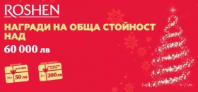 Спечелете 5 подаръчни карти на стойност 300 лв всяка и 21 подаръчни ваучера по 50 лв всеки от Roshen