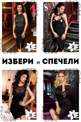 Спечели рокля по твой избор