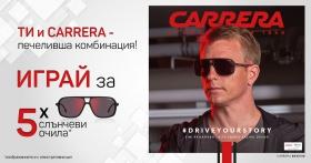 Спечели слънчеви очила Carrera