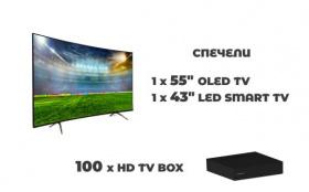 """Спечелете 55"""" OLED TV, 43"""" LED TV и 100 TV box DL510"""
