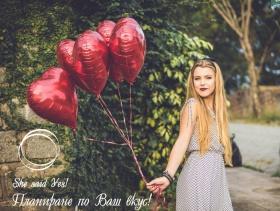 Спечели букет от балони във формата на сърце