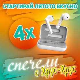 Спечелете true wireless слушалки Trust Primo Touch