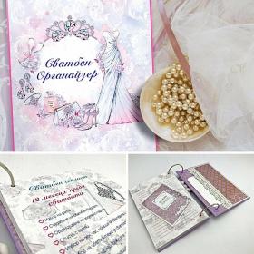Спечелете сватбен органайзер формат А5