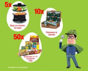 Спечелете уреди за готвене на пара, кошници за пикник и комплект продукти Fino