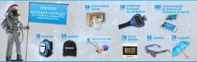 Спечели чадър, раница, часовник, очила, шапка, силиконови държача за телефон и карти, спортен калъф или чаша