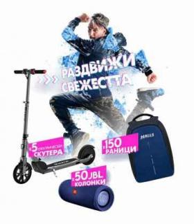 Спечели Електрически скутер, JBL колонка или яка раница