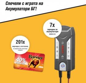 Спечелете 201 ваучера и 7 зарядни устройства за акумулатори