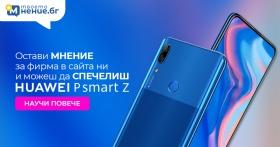 Спечелете смартфон Huawei PZ