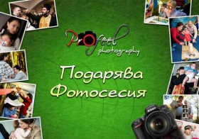 Спечели фотосесия с 15 обработени кадъра