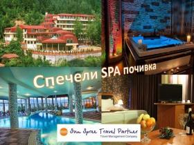 Спечели СПА почивка за двама, през септември или октомври, в Hotel Olymp Velingrad